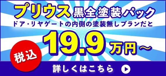 プリウス黒全塗装パック19.9万円