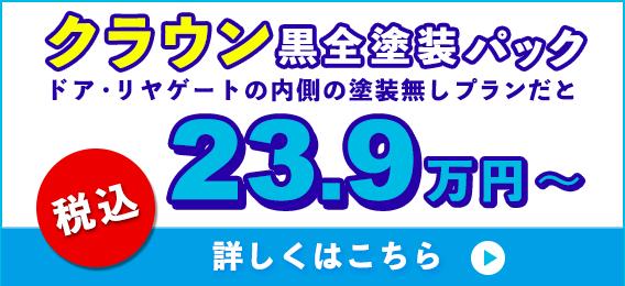 クラウン黒全塗装パック23.9万円