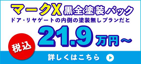 マークX黒全塗装パック21.9万円